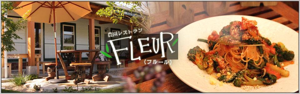 """農園レストラン""""Flure"""""""